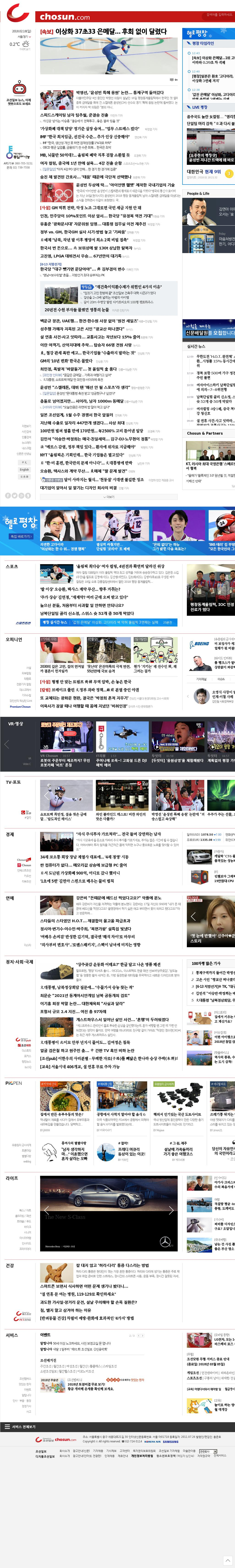 chosun.com at Sunday Feb. 18, 2018, 1:02 p.m. UTC