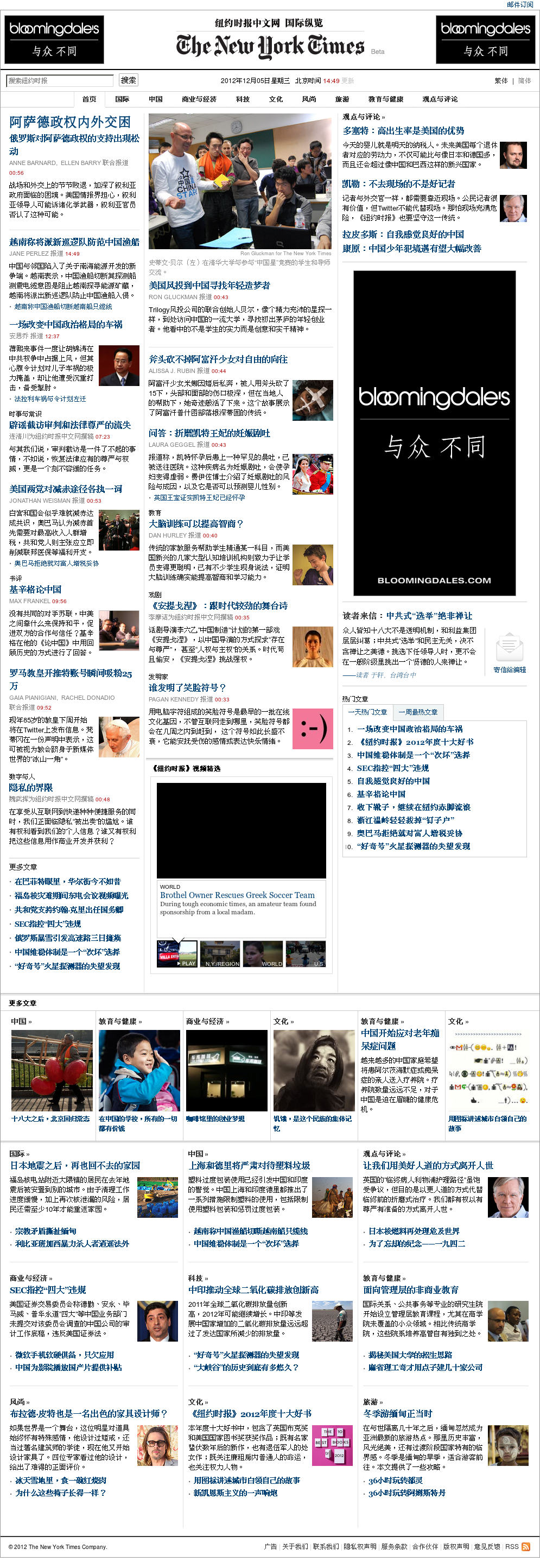 The New York Times (Chinese) at Wednesday Dec. 5, 2012, 8:24 a.m. UTC