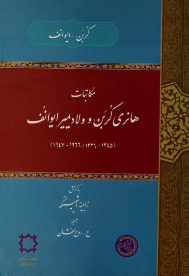 Mukatibat-i Hanri Kurban wa Wiladimir Iwanuf by Vladimir A. Ivanov